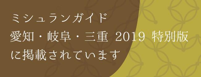 ミシュランガイド愛知・岐阜・三重 2019 特別版に掲載されています